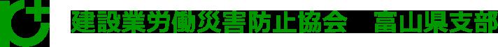 建設業労働災害防止協会 富山県支部